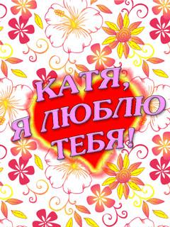 Марта, открытка моя любовь к тебе катя