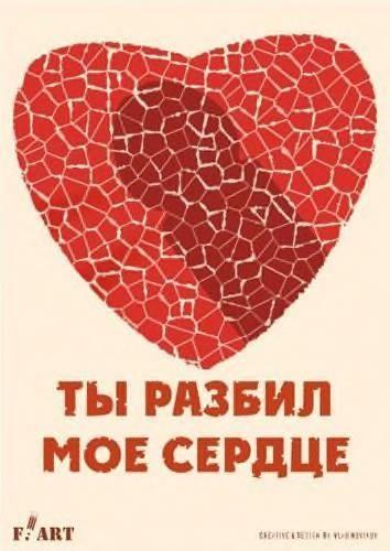 Днем, картинки разбитые сердца с надписями