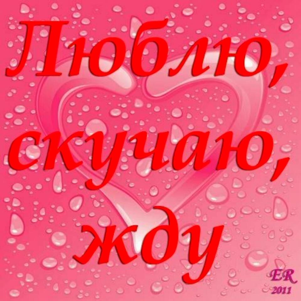 Картинки с надписями я тебя люблю и скучаю парню, коробка конфет темиртау