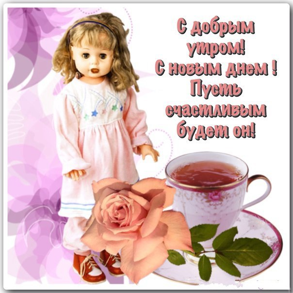 Открытки доброе утро дочка