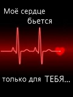 Открытка в москве сердце бьется чаще